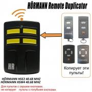 Универсальный пульт-брелок HR MATIC RQ2640F4 (HORMAN HSM4, 26.975-40 Mhz)